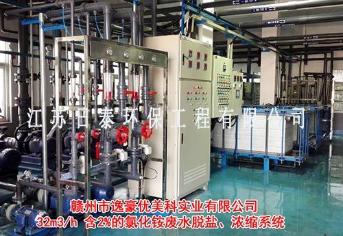 """氯化銨廢水""""零排放""""工程應用"""