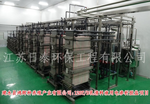食品衛生型電滲析器1